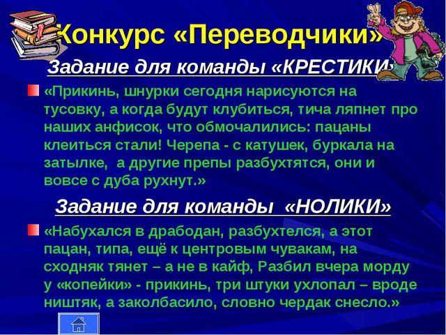 Конкурс «Переводчики» Задание для команды «КРЕСТИКИ» «Прикинь, шнурки сегодня...