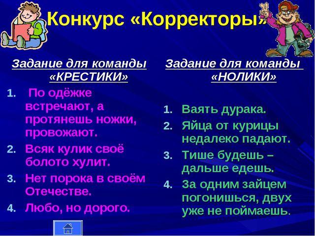 Конкурс «Корректоры» Задание для команды «КРЕСТИКИ» По одёжке встречают, а пр...