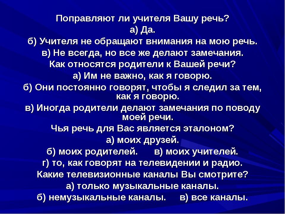 Поправляют ли учителя Вашу речь? а) Да. б) Учителя не обращают внимания на мо...