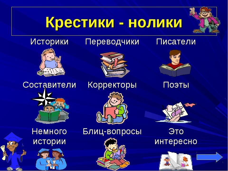 Крестики - нолики ИсторикиПереводчикиПисатели СоставителиКорректорыПоэты...