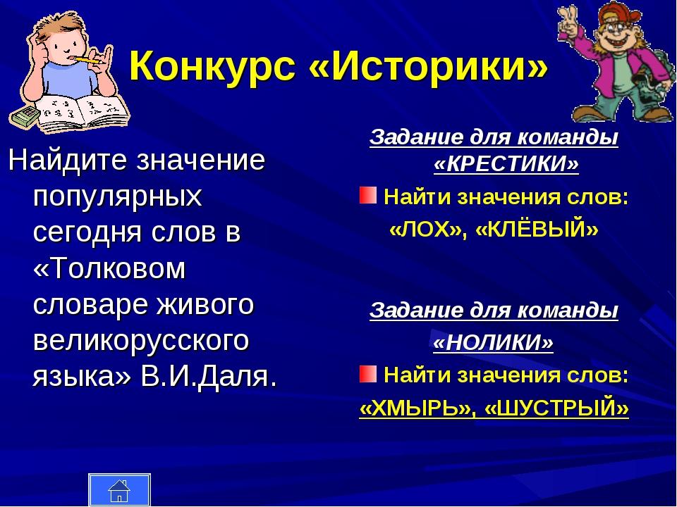 Конкурс «Историки» Задание для команды «КРЕСТИКИ» Найти значения слов: «ЛОХ»,...