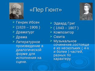 «Пер Гюнт» Генрик Ибсен (1828 – 1906 ) Драматург Драма Литературное произведе
