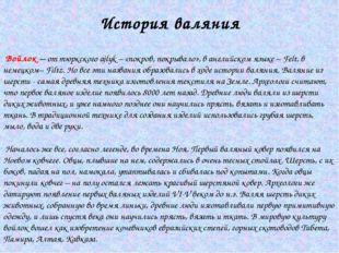 История валяния Войлок – от тюркского ajlyk – «покров, покрывало», в английс