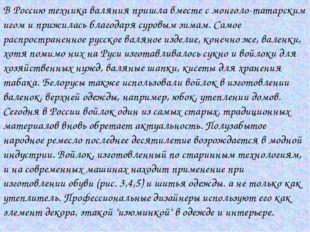 В Россию техника валяния пришла вместе с монголо-татарским игом и прижилась б