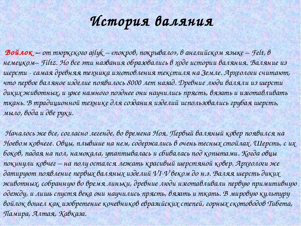 История валяния Войлок – от тюркского ajlyk – «покров, покрывало», в английс...