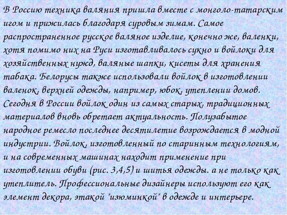 В Россию техника валяния пришла вместе с монголо-татарским игом и прижилась б...
