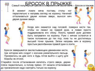 БРОСОК В ПРЫЖКЕ Самый популярный бросок в современном баскетболе – бросок в п