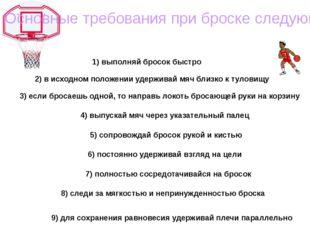 9) для сохранения равновесия удерживай плечи параллельно Основные требования