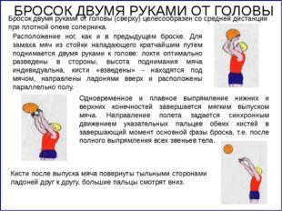 Бросок двумя руками от головы (сверху) целесообразен со средней дистанции при