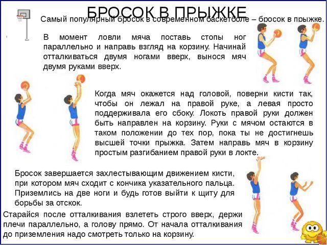 БРОСОК В ПРЫЖКЕ Самый популярный бросок в современном баскетболе – бросок в п...
