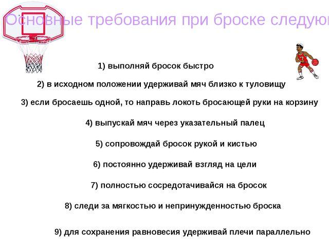 9) для сохранения равновесия удерживай плечи параллельно Основные требования...