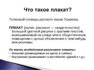 Толковый словарь русского языка Ушакова. ПЛАКАТ [латин. placatum — свидетельс