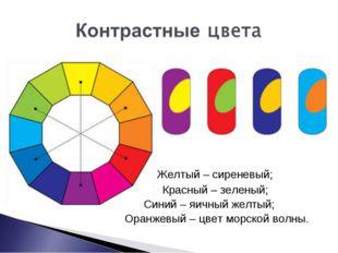 Желтый – сиреневый; Красный – зеленый; Синий – яичный желтый; Оранжевый – цв