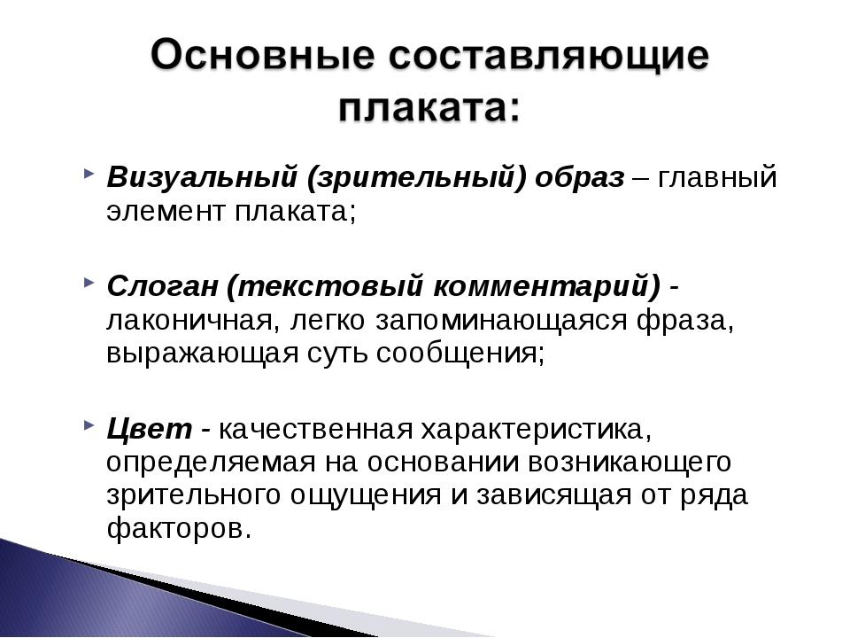 Визуальный (зрительный) образ – главный элемент плаката; Слоган (текстовый ко...
