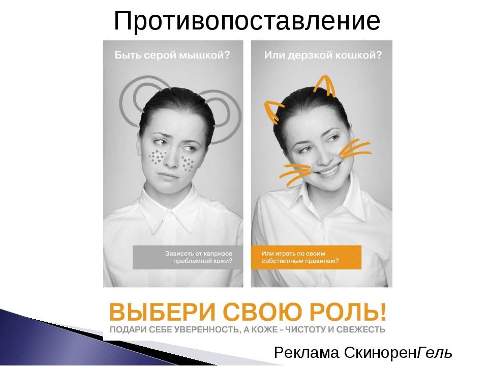 Противопоставление Реклама СкиноренГель