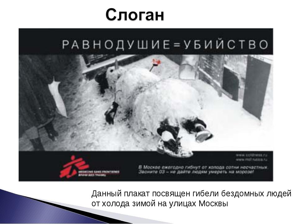 Данный плакат посвящен гибели бездомных людей от холода зимой на улицах Москвы