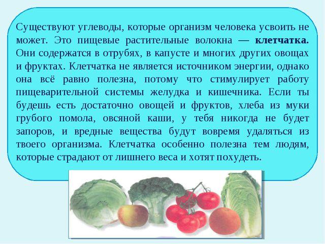 Существуют углеводы, которые организм человека усвоить не может. Это пищевые...