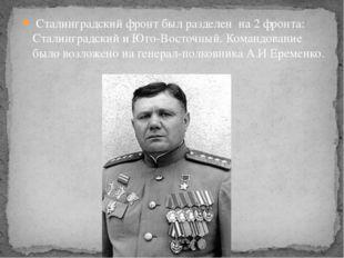 Сталинградский фронт был разделен на 2 фронта: Сталинградский и Юго-Восточны