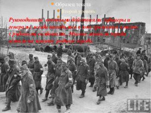 Ярким примером стойкости защитников города была героическая оборона ДОМА ПАВЛ