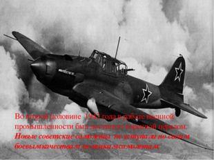 В первой половине ноября к Сталинграду были стянуты крупные силы советских во