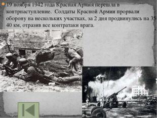 В конце декабря 1943 года в Сталинградской битве разыгрывались последние дра