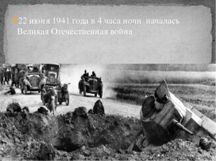 22 июня 1941 года в 4 часа ночи началась Великая Отечественная война