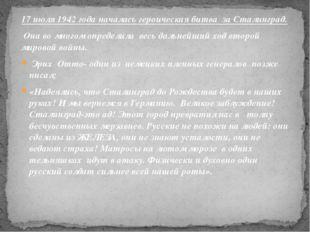 31 января враг был вынужден сложить оружие. В подвале здания универмага был в