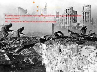 Если бы раньше ход и итоги этой героической битвы были известны немецкому ком