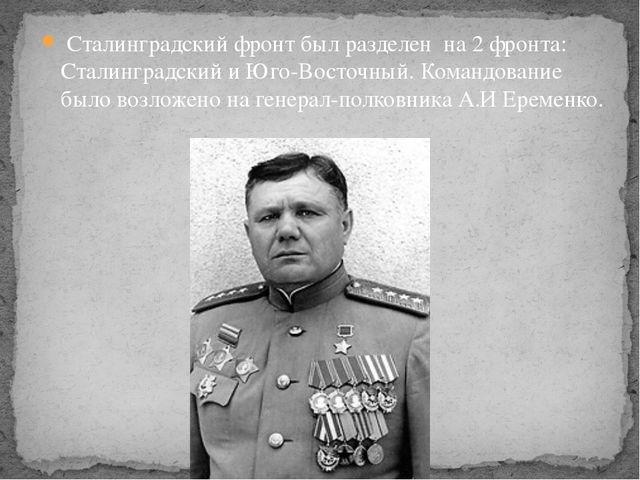Сталинградский фронт был разделен на 2 фронта: Сталинградский и Юго-Восточны...