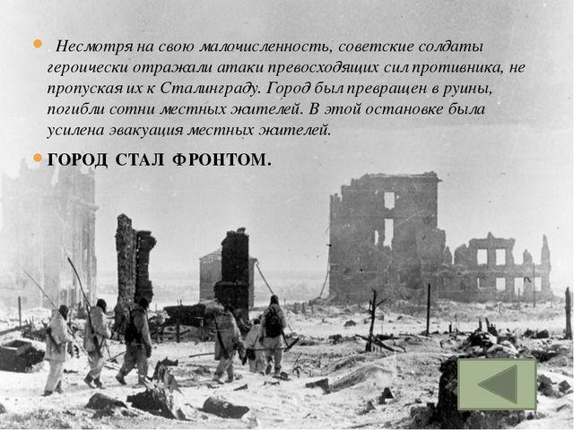 . Несмотря на свою малочисленность, советские солдаты героически отражали ата...