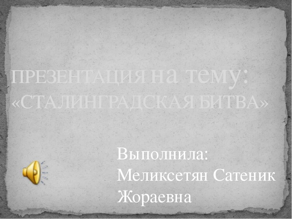Эпиграфом моей презентации служат знаменитые слова: «Кто к нам с мечом приде...