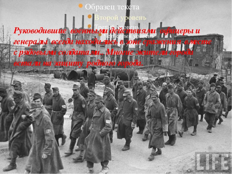 Ярким примером стойкости защитников города была героическая оборона ДОМА ПАВЛ...