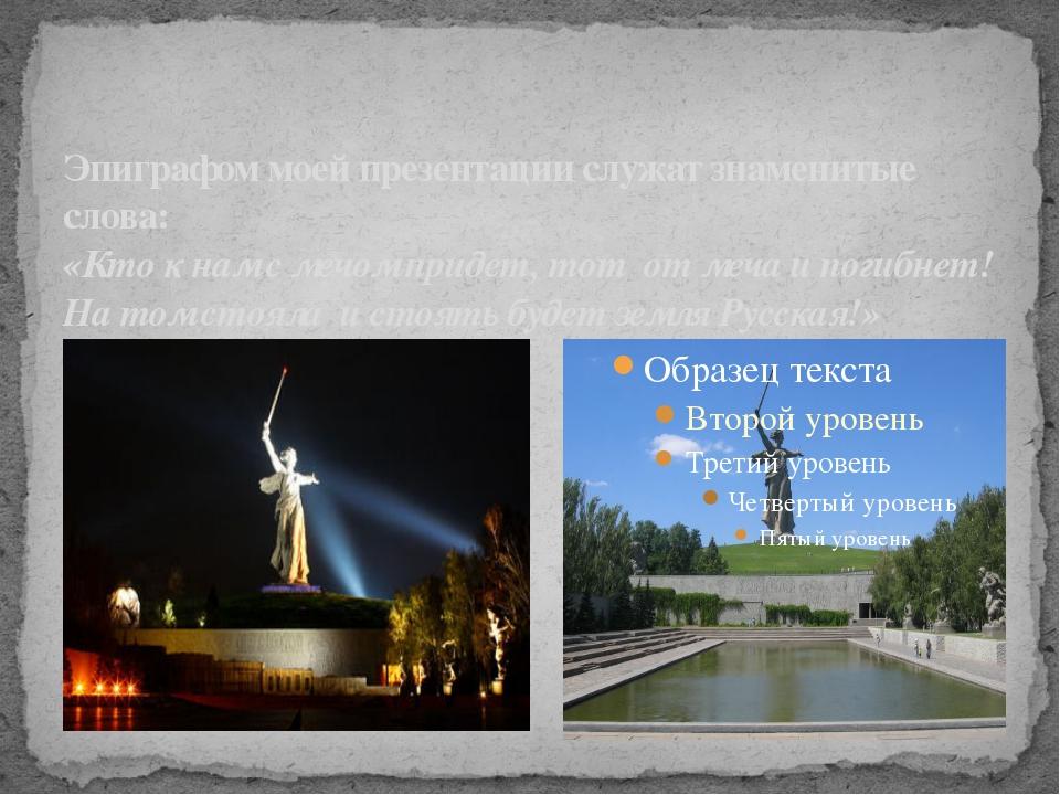 16 сентября противник вышел к Волге. За каждый участок родной земли советские...