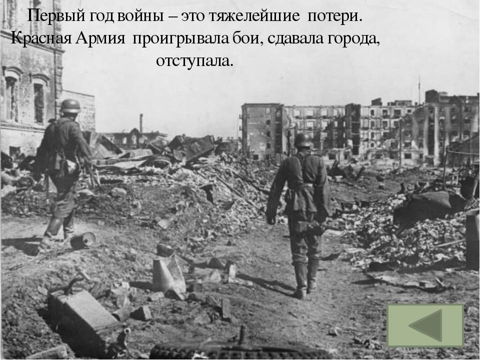 Первый год войны – это тяжелейшие потери. Красная Армия проигрывала бои, сдав...