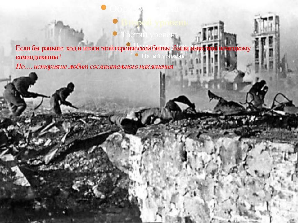 Если бы раньше ход и итоги этой героической битвы были известны немецкому ком...