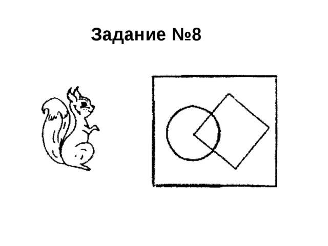 Задание №8