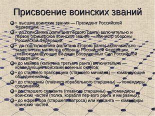 Присвоение воинских званий • высшие воинские звания — Президент Российской Фе