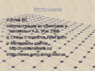 Источники Устав ВС Иллюстрации из «Винтовки и автоматы» А.Б. Жук 1988 Сканы с