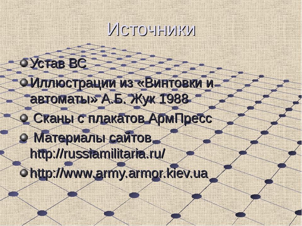 Источники Устав ВС Иллюстрации из «Винтовки и автоматы» А.Б. Жук 1988 Сканы с...
