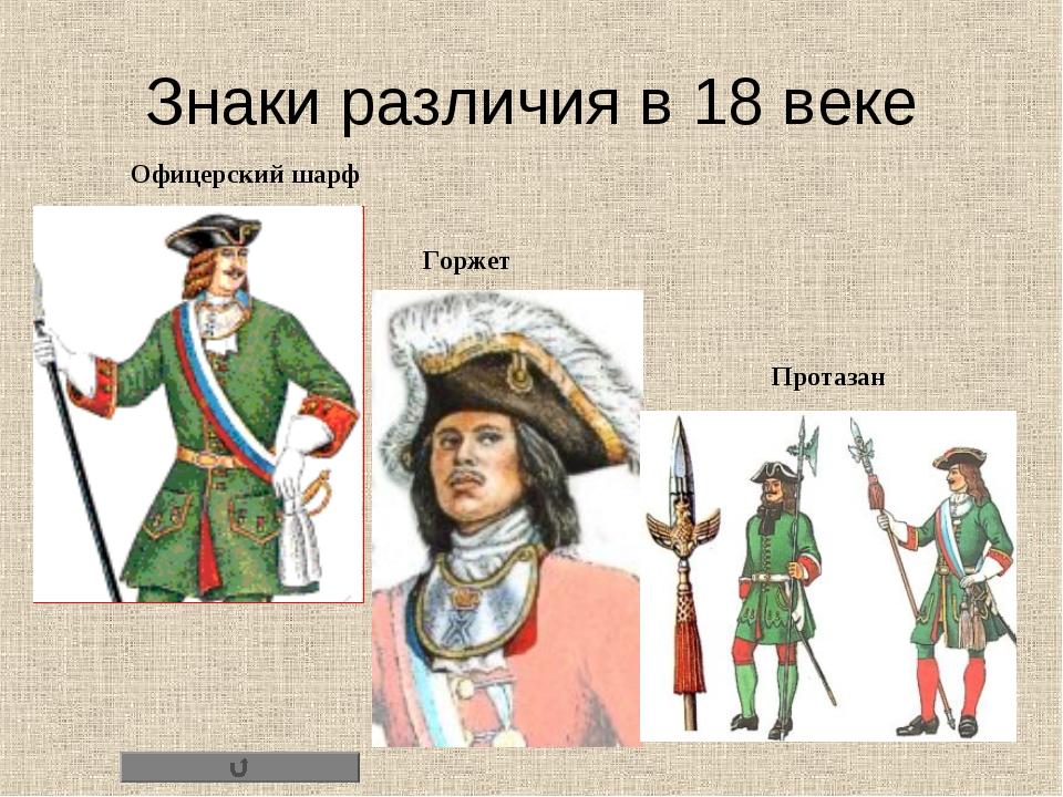 Знаки различия в 18 веке Офицерский шарф Горжет Протазан