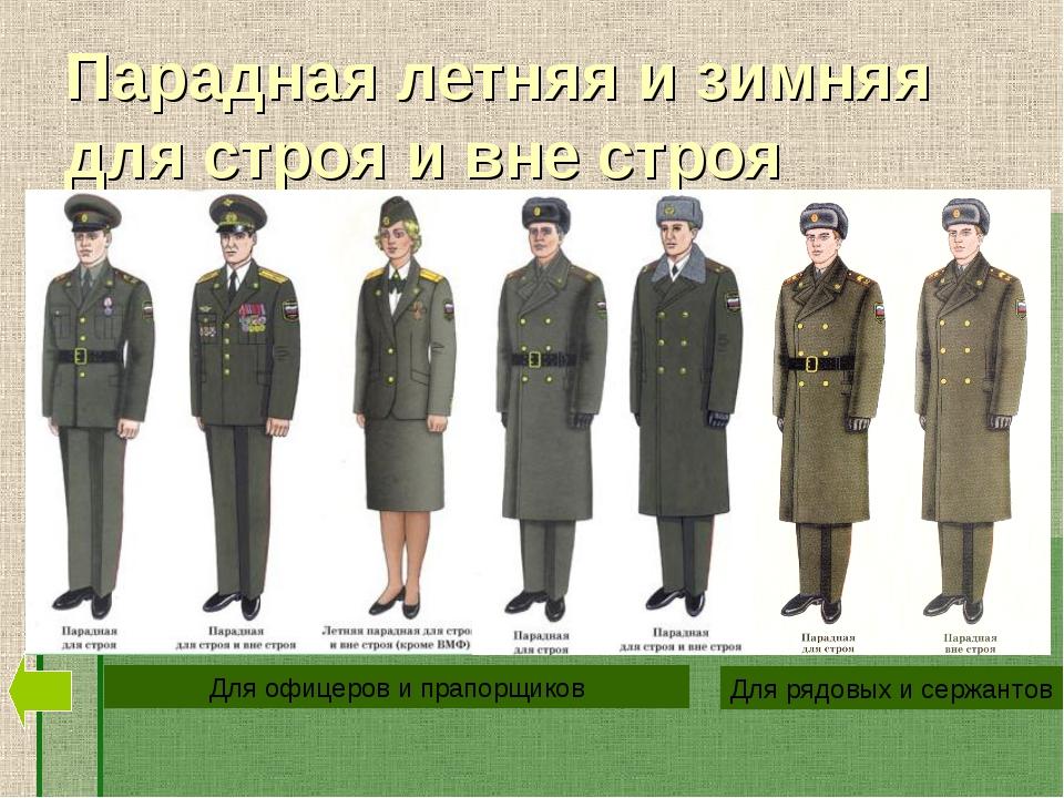Парадная летняя и зимняя для строя и вне строя Для офицеров и прапорщиков Для...
