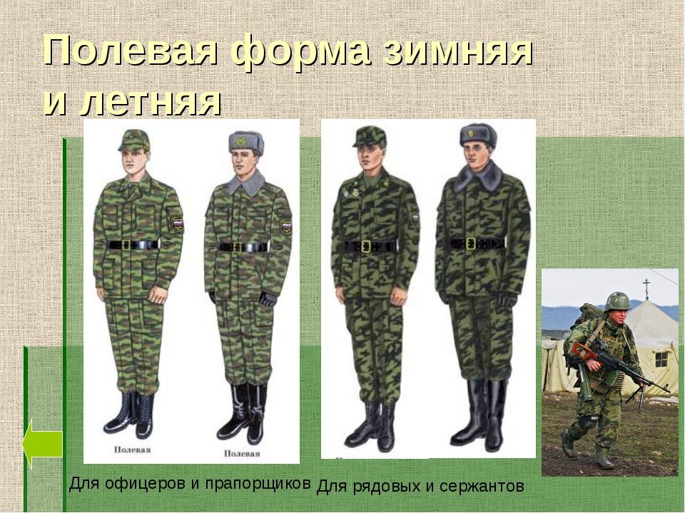 Полевая форма зимняя и летняя Для офицеров и прапорщиков Для рядовых и сержан...