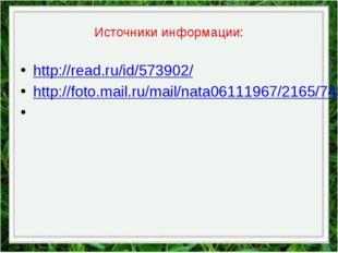 Источники информации: http://read.ru/id/573902/ http://foto.mail.ru/mail/nata