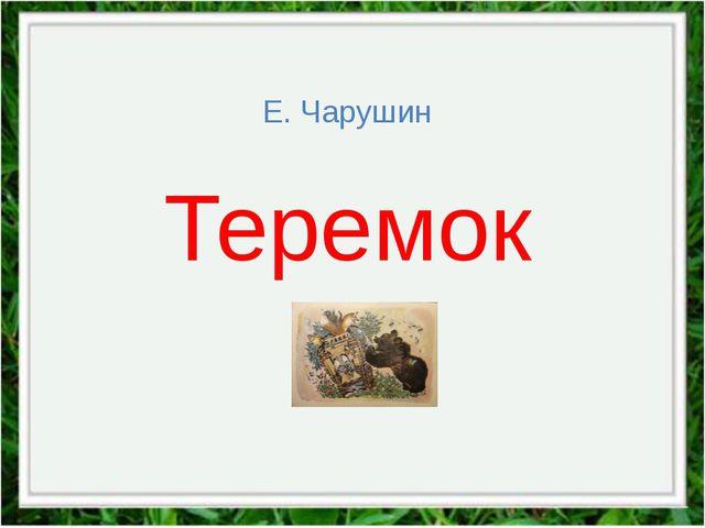 Е. Чарушин Теремок Сказка