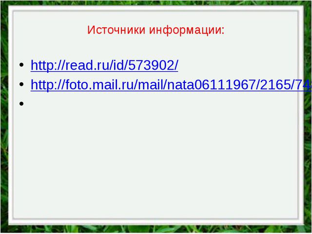 Источники информации: http://read.ru/id/573902/ http://foto.mail.ru/mail/nata...
