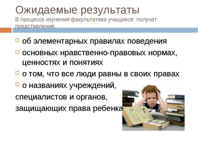 Ожидаемые результаты В процессе изучения факультатива учащиеся получат предст...
