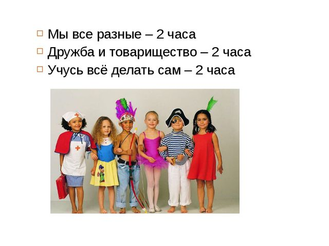 Мы все разные – 2 часа Дружба и товарищество – 2 часа Учусь всё делать сам –...