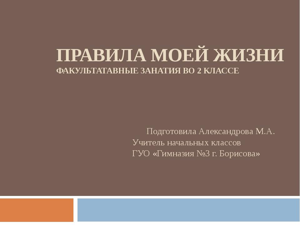 ПРАВИЛА МОЕЙ ЖИЗНИ ФАКУЛЬТАТАВНЫЕ ЗАНАТИЯ ВО 2 КЛАССЕ Подготовила Александров...