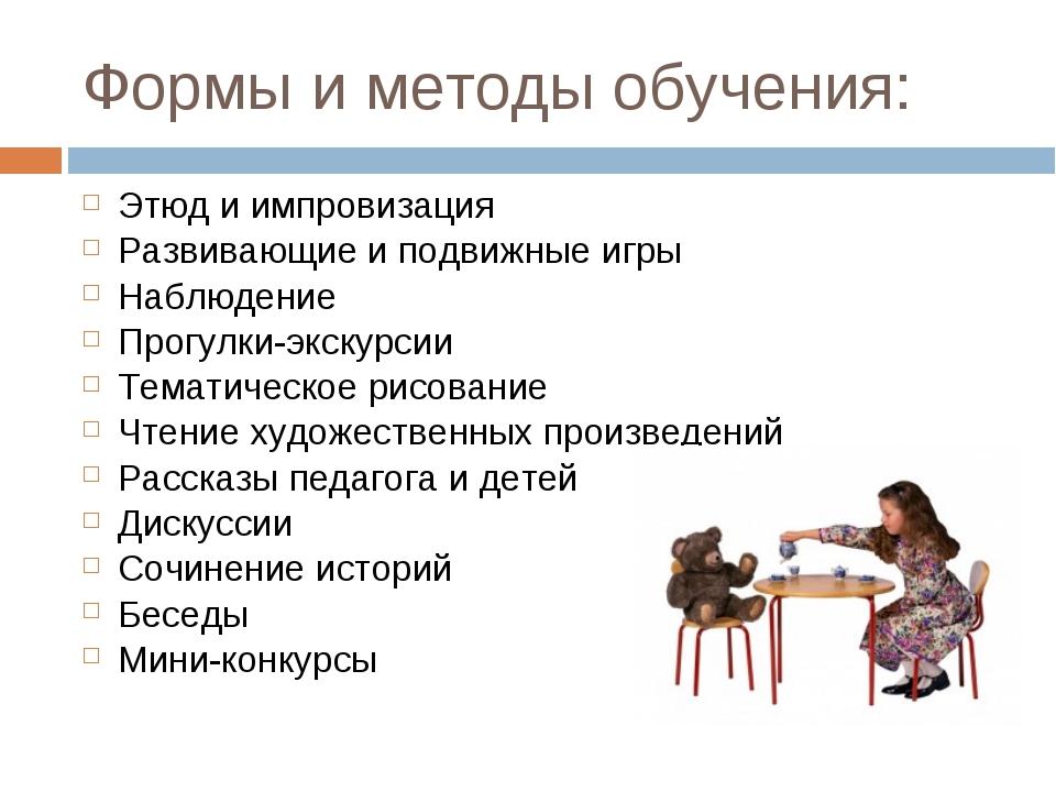 Формы и методы обучения: Этюд и импровизация Развивающие и подвижные игры Наб...