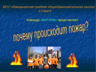 МОУ «Макарьевская средняя общеобразовательная школа» г.Свирск Команда «ВИТЯЗИ